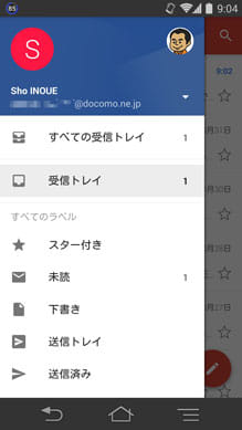 Gmailアプリでドコモメールが受信できています!