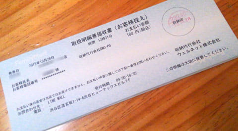 ファミマでもらった「取扱明細兼領収書」。180円の買い物なのに、ライブチケットを発券したみたいで、ちょっと大袈裟?