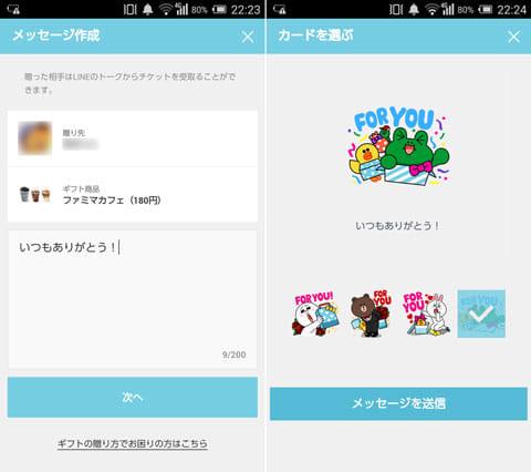 「メッセージを作成」画面。思いを言葉に込めよう(左)「カードを選ぶ」画面。好きなキャラクターを選ぼう(右)