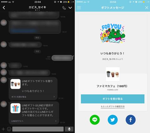受信者側のトーク画面。メッセージをタップしよう(左)「ギフトメッセージ」画面。「ギフトを受け取る」をタップ(右)