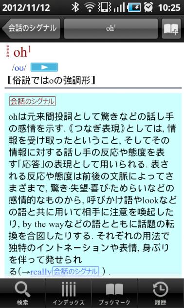 【改訂版】ウィズダム英和・和英辞典