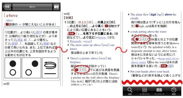 改訂版ウィズダム英和・和英辞典:日本の英語学習の場面で頻出する英語表現も取り入れたコーパス
