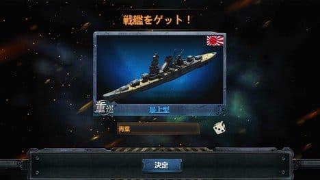 戦艦帝国:ポイント4
