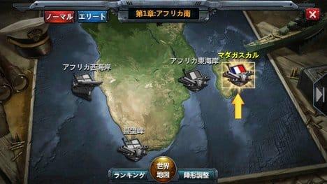 戦艦帝国:ポイント5