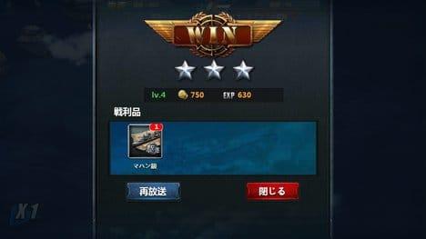 戦艦帝国:ポイント8