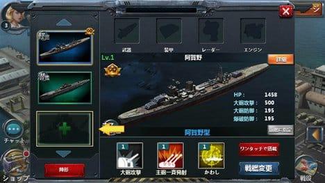 戦艦帝国:戦艦とパーツとスキルを細かく育成して自分好みの戦艦を作り上げよう。