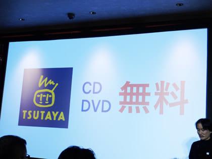 毎月CDとDVDがそれぞれ1枚無料レンタル可能