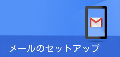 ドコモメール非対応の格安スマホでもOK!ドコモメールを「Gmail」アプリで送受信しよう!