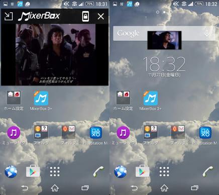 MixerBox 無料音楽MP3プレイヤー musicbox:(左)音楽再生時スマホ画面(右)縮小画面