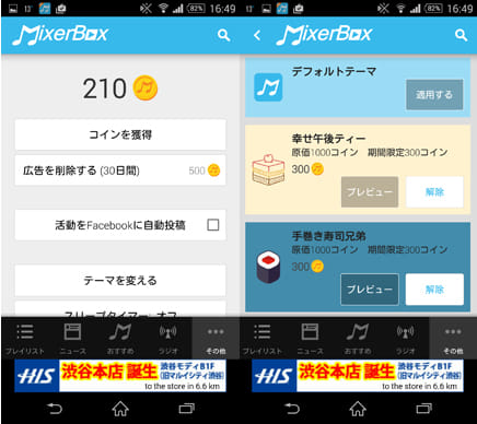 MixerBox 無料音楽MP3プレイヤー musicbox:(左)その他TOP画面(右)コイン活用画面