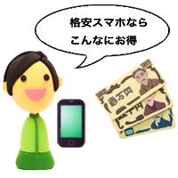 格安SIMとは?今使っているスマホがそのまま使えるの?動作検証を公開!