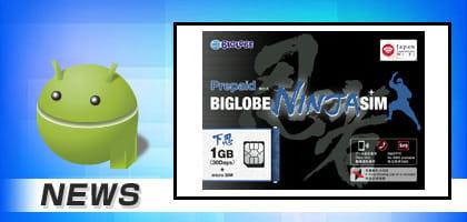 BIGLOBE、訪日外国人向けプリペイド型SIM「NINJA SIM」販売開始【今週の格安スマホ】