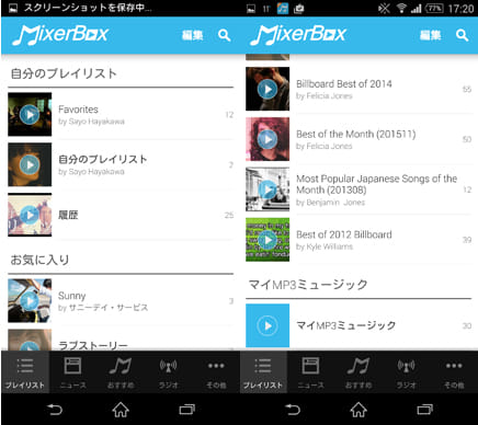 MixerBox 無料音楽MP3プレイヤー musicbox:TOP画面(左)音楽リスト画面(右)