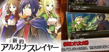 【事前予約】聖剣をめぐる本格SLG・RPG『新約アルカナスレイヤー』