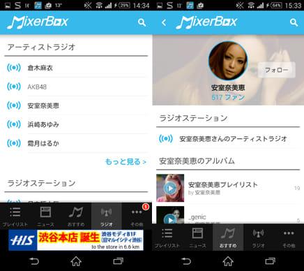 MixerBox 無料音楽MP3プレイヤー musicbox:(左)ラジオ画面TOP(右)アーティスト画面