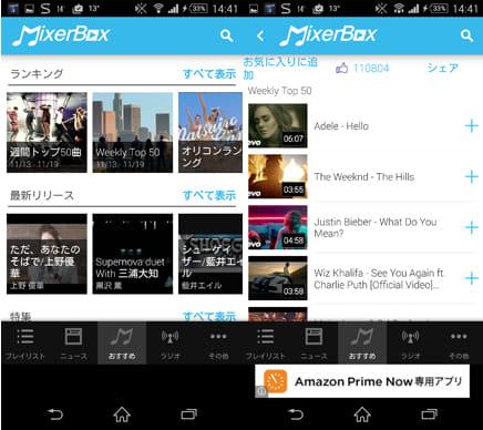 MixerBox 無料音楽MP3プレイヤー musicbox:(左)おすすめ画面TOP(右)ランキング詳細