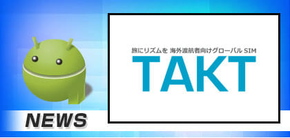 世界200カ国で利用できる格安SIM「TAKT(タクト)」、ヨドバシカメラから12月初旬より発売【今週の格安スマホ】