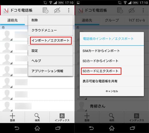 「電話帳」アプリのメニューから「インポート/エクスポート」を選択(左)「SDカードにエクスポート」を選択(右)