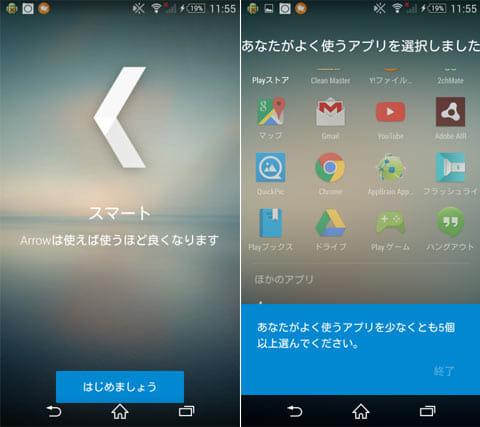 Arrow Launcher:よく使用するアプリを5つ以上選択