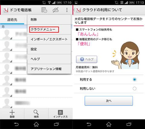 「電話帳」アプリのメニューから「クラウドメニュー」を選択(左)初回時は認証が必要(右)
