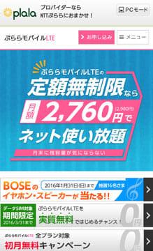 定額使い放題から月額390円プランもある格安SIM「ぷららモバイルLTE」