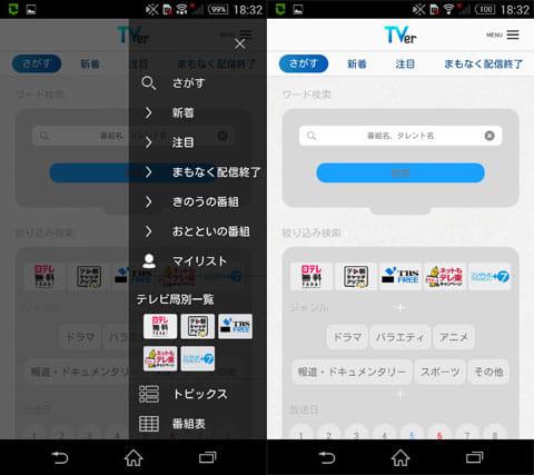 民放公式テレビポータル「TVer(ティーバー)」:メニュー一覧(左)「さがす」メニュー(右)
