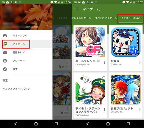 メニューから「マイゲーム」を選択(左)「インストール済み」には現在録画できるゲームが一覧で表示される(右)