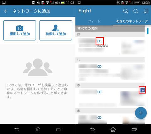 Eight - 無料の名刺管理アプリ:名刺の登録画面(左)登録されている名刺の一覧(右)