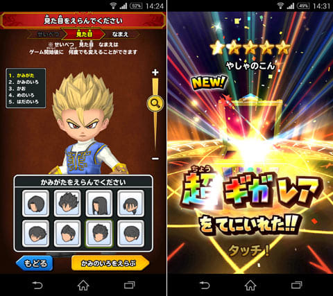 星のドラゴンクエスト:超○イヤ人風にキャラクター作成(左)超ギガレア武器をゲット!(右)