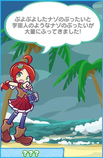 ぷよぷよ!!タッチ:ふわっとしたピンチっぽい何か
