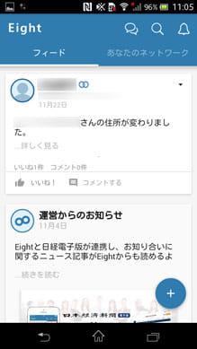 Eight - 無料の名刺管理アプリ:名刺が更新されると通知されます