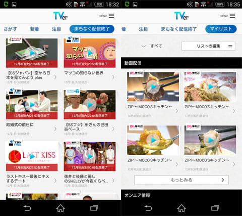 民放公式テレビポータル「TVer(ティーバー):いつでも民放各局の番組が手軽に観られる
