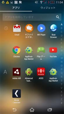 Arrow Launcher:アルファベット順のアプリ一覧
