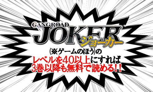 ジョーカーZERO~ギャングロード~完結編:ババァーン!