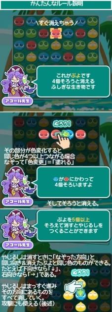 ぷよぷよ!!タッチ:ルール説明(1)基本操作