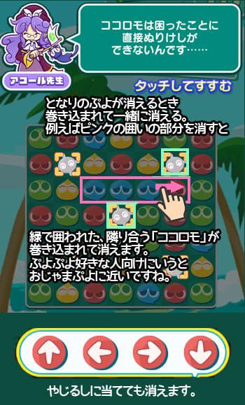ぷよぷよ!!タッチ:ルール説明(2)ココロモについて