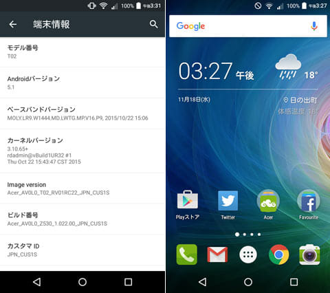 Androidのバージョンは5.1(左)ホーム画面やUIは非常にシンプルなもので、快適な動作にひと役かっているようだ(右)