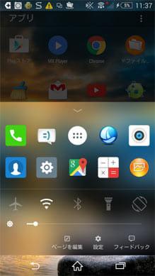 Arrow Launcher:iPhoneのコントロールセンターを彷彿する画面