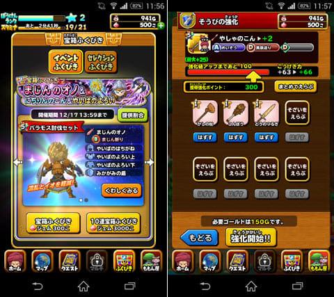 星のドラゴンクエスト:強力な装備はガチャでゲット(左)装備の強化や進化も可能(右)