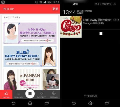 スマホでUSEN – 音楽聴き放題アプリ!:トークが聴けるチャンネルもある(左)再生中の楽曲はステータスバーから確認できる(右)