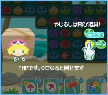 ぷよぷよ!!タッチ:謎の段ボールに無慈悲なやじるしカラテ炸裂!