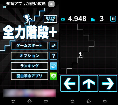 全力階段+:階段を上り続けるシンプルなゲーム