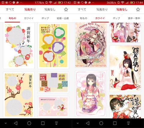 はがきデザインキット 2016:和風やポップ、絵師など豊富なテンプレート