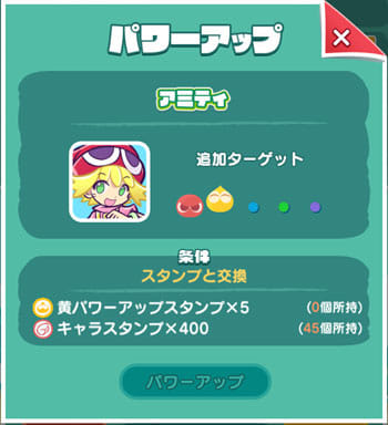 ぷよぷよ!!タッチ:アミティは成長すると選べるぷよの色が増えていく