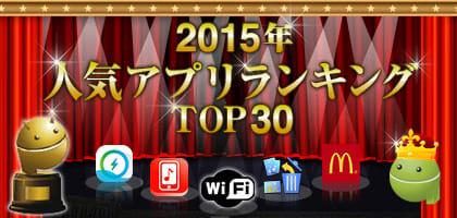 2015年 年間人気アプリランキングTOP30