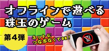 電波がなくても大丈夫!オフラインで遊べるおすすめゲーム第4弾【iPhoneにも対応】