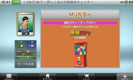 NET麻雀 MJモバイル:ポイント5