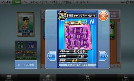NET麻雀 MJモバイル:操作性の良さが魅力。