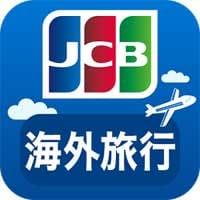 海外で使えるJCBカードの割引情報満載!JCB海外旅行ガイド