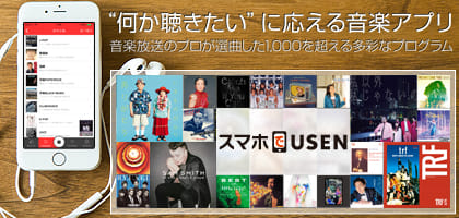 1,000以上の音楽チャンネルを楽しめる!これからのパーティ、イベントのBGMにもってこい『スマホでUSEN – 音楽聴き放題アプリ!』